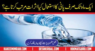 Benefit of Water in Urdu, Hindi, Pani k FaideBenefit of Water in Urdu, Hindi, Pani k Faide
