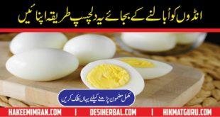 Benefits Of Bil Egg in Urdu Ublay Anday Ka Faidy