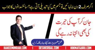 Benefits of Cold Showers in Urdu Thande Pani se Nahane ke faiday
