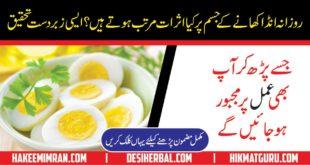 Benefits of Egg in Urdu Anday Khany ka fiaday By Hakeem Imran Kamboh