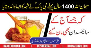 Benifits of Honey Shehad K Fawaid, Urdu, Hindi