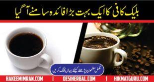 Black coffee health benefitsblack coffee k zabardast faidy