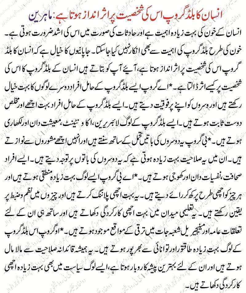 Blood Group Personality In Urdu Information