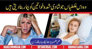 Breaking 10 Bad Habits for a Better Immune System in UrduBreaking 10 Bad Habits for a Better Immune System in Urdu