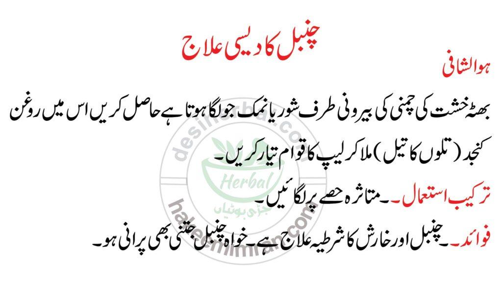 psoriasis disease meaning in urdu