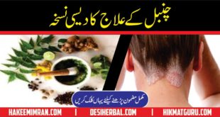 chambal-ka-ilaj-psoriasis-causes-treatment-in-urdu-2