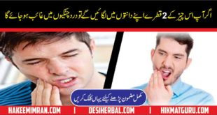 Dant ke Dard ka wazifa Dua in urdu Toothache