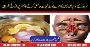 Desi Totkay (Upay) for Cold and Flu (Nazla Zukam) in Urdu HindiDesi Totkay (Upay) for Cold and Flu (Nazla Zukam) in Urdu Hindi