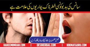 Desi Totkay for Mouth Bad Smell in Urdu And Hindi Monh Ki BadBoo