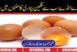 Gunday Anday Expire Egg Sy Sugar Ka elaj