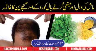 Hair Fall Solution Tips, Baal Girne ka Ilaj in Urdu, Hindi