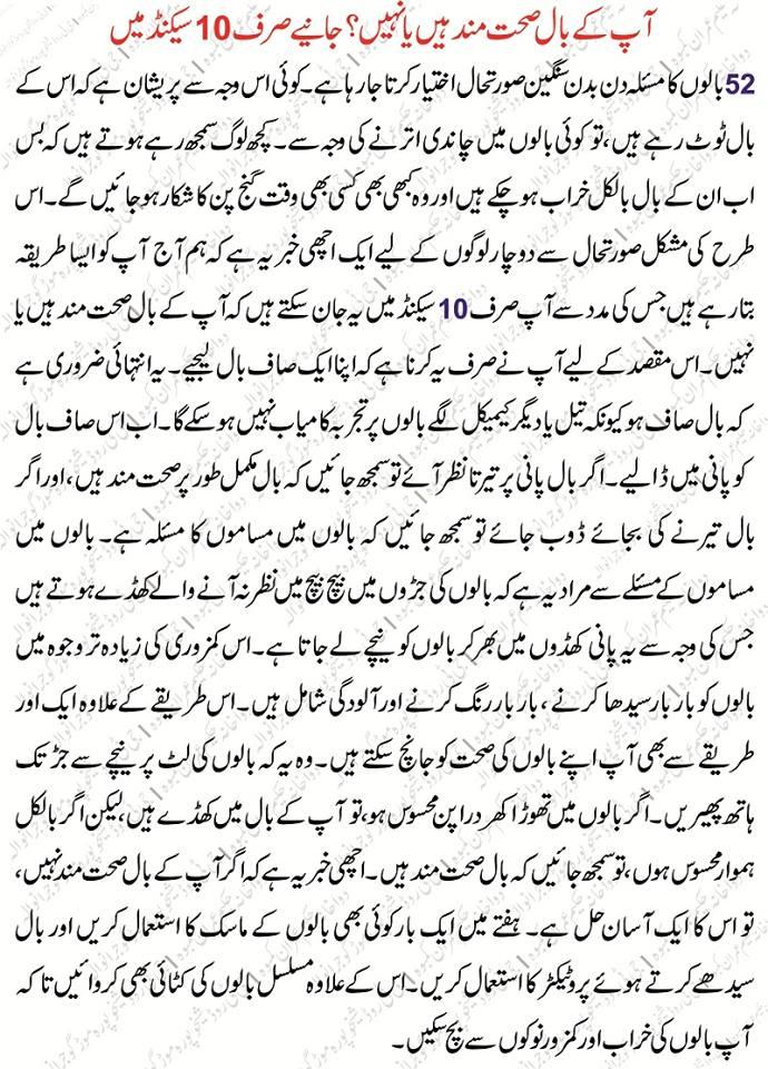 Hair Fall Tips At Home In Urdu Ganjapan Treatment Solutions