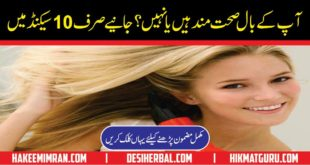 Hair Fall Tips At Home In Urdu Ganjapan Treatment SolutionsHair Fall Tips At Home In Urdu Ganjapan Treatment Solutions