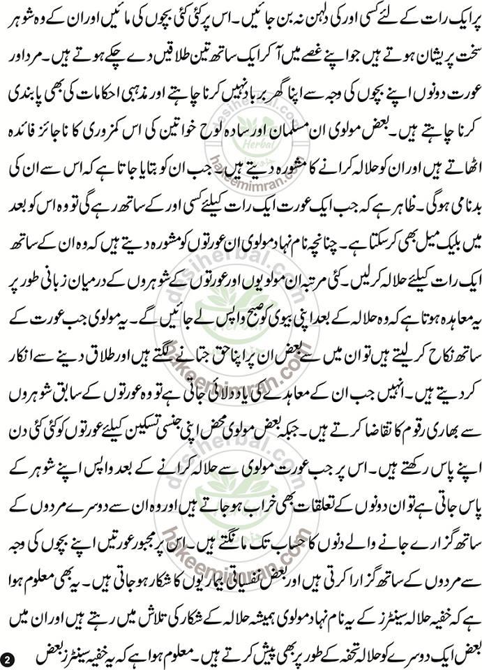 Halala In Urdu Halala In Islam