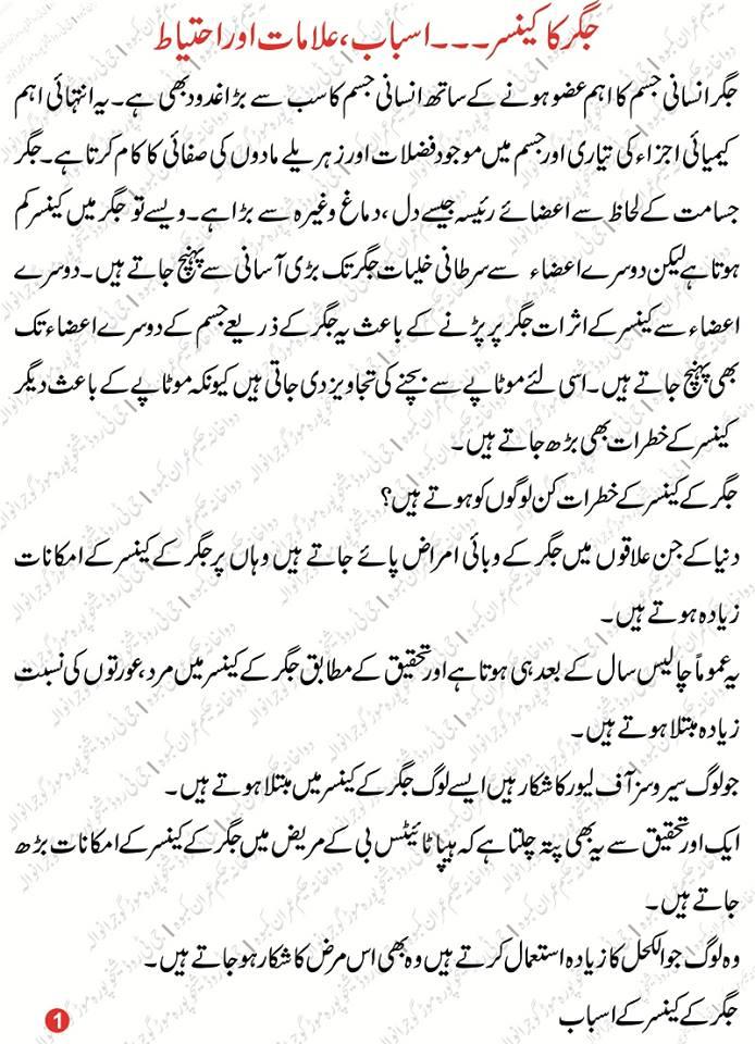 Hepatitis C Treatment In Pakistan Hepatitis C Symptoms in urdu