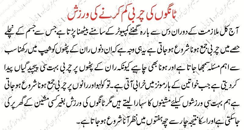 Hip Aur Legs Kam Karne Ka Tarika in Hindi Hips Fat Loss Tips in Urdu