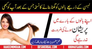 How To Use Garlic For Hair Growth in Urdu
