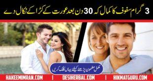 How to Increase Sex Power in Men by Food Natural healthy stamina in Urdu