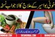 How to Stop Bleeding Piles Bawaseer ka Khoon Band Karna