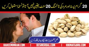 Increasing Intercourse Time - Mubashrat Kay Waqt Ko Barhana