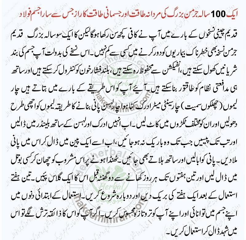 Increasing Male Potency in Urdu Mardana Quwwat Mein Izafa