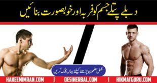Jism mota KArny ki Tips aur Desi Totkay (Upay) in Urdu Hindi