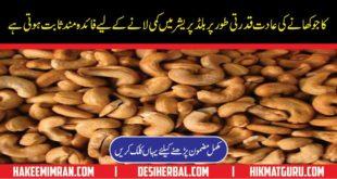 Kaju khane ke fayde (Benefit of Cashew in Hindi Urdu