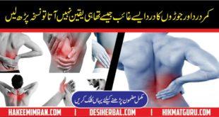 Kamar Ka Dard Back Pain Treatment Kamar Ke Dard Ka Desi Ilaj
