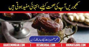 Khajoor khane ke fayde. Benefits of DatesKhajoor khane ke fayde. Benefits of Dates