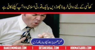 Khansi Ka ilaj Cough Treatment in Urdu By Hakeem Imran Kamboh