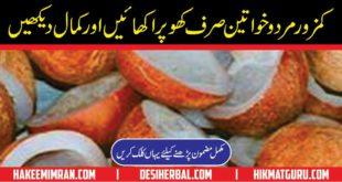 Nariyal ke Gun Aur Fayde Benefits Of CoconutNariyal ke Gun Aur Fayde Benefits Of Coconut