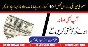 Neki Ka Badla Story Urdu Naiki Ka Badla Naiki Ka Sila