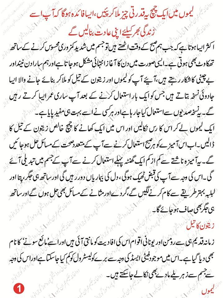 Nimbu Pani (Lemon Juice) Speed Up Weight Loss In Urdu Hakeem Imran kamboh