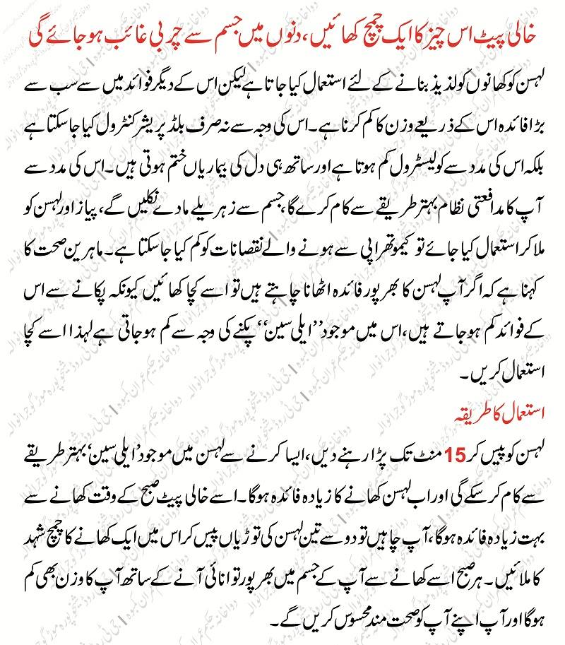 Pait Chota Karnay Ka Desi Tarika Pait Kam Karne ke Totkay in Urdu