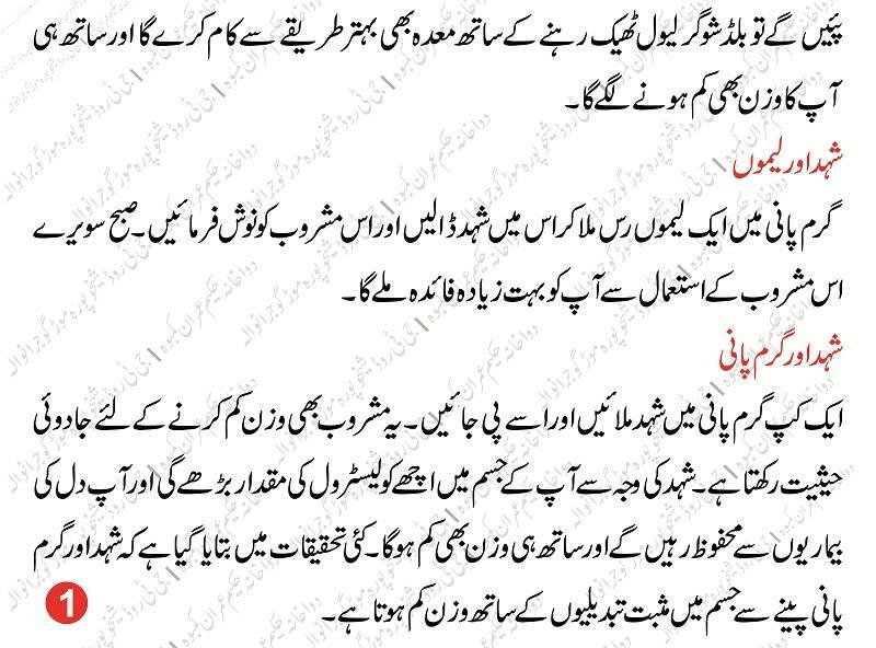 Pait Kam Karne ke Totkay in Urdu Pait Chota Karnay Ka Desi Nuskha