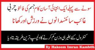 Pait aur Wazan Kam Karne ka Tarika Totkay in Urdu Hindi
