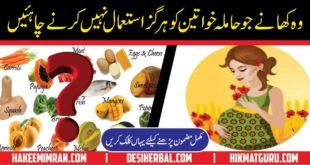 Pregnancy Kay Doran Maa Ko Konsi Khorak Nahin Khani Chahiye