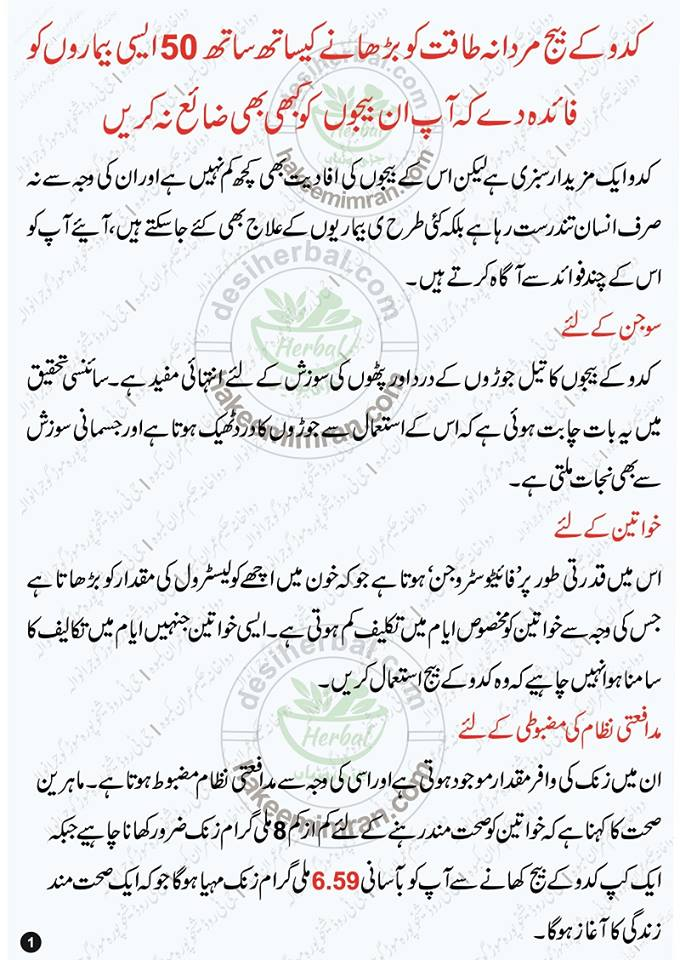 Pumpkin Seeds Benefits For Sexual DesireOf Male in Urdu Hindi