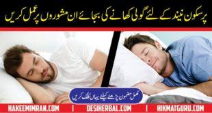 Pur Sakhoon Neend ka Asan Tarika-Sleeping Tips in Urdu