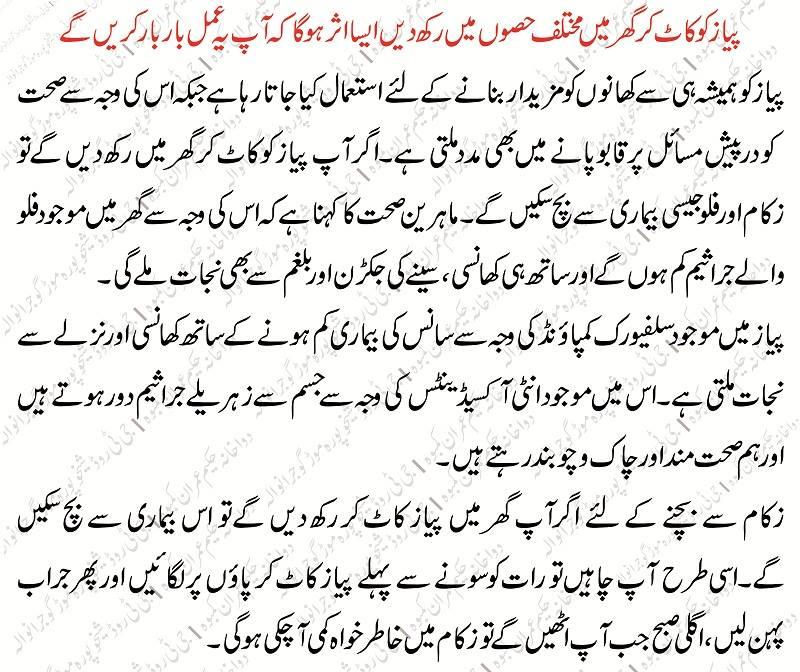 Pyaz Ke Faide Benefits Of Onion In Urdu Onion Ke Faide
