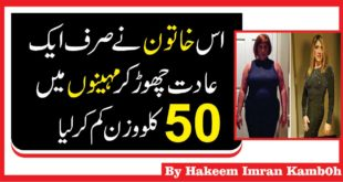 Quick weight loss tips How to lose weight Urdu ,Beauty tips in Urdu