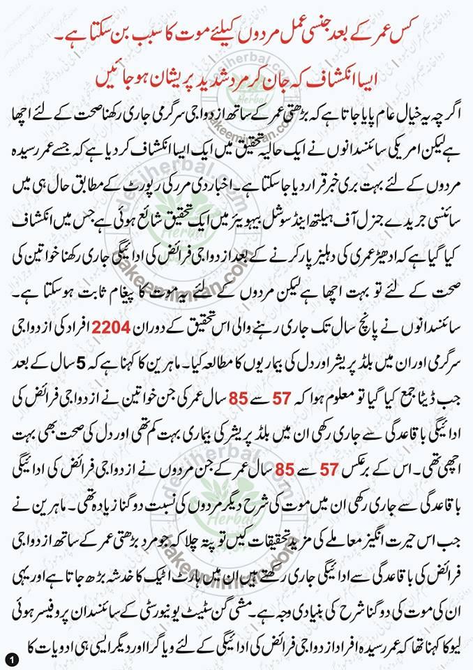 Sexual Differences Between Men And Women in Urdu