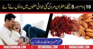Sexual Impotence Na Mardigi Ka Ilaj Badam sy