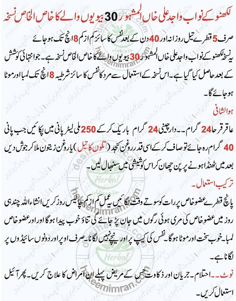 Small Penis Size Solution in Urdu Hindi By Hakeemimran.com