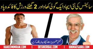 Warzish Ke Faide In Urdu Exercise Benefits