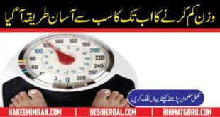 Wazan Kam Karne Ka Asan Tarika - Weight Loss Tips In UrduWazan Kam Karne Ka Asan Tarika - Weight Loss Tips In Urdu