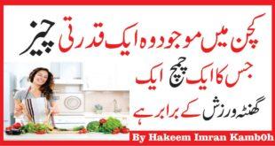Wazan Kam Karny Ka Herat Angez Totka
