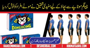 Wazan Kam ( Weight Loss ) Karne Ka Totka by Zubaida Tariq Hakeemimran.com