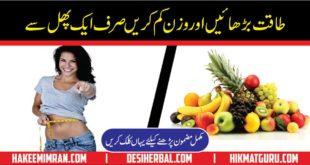 Weight Loss Herbal Tips in Urdu By Hakeem imran Kamboh