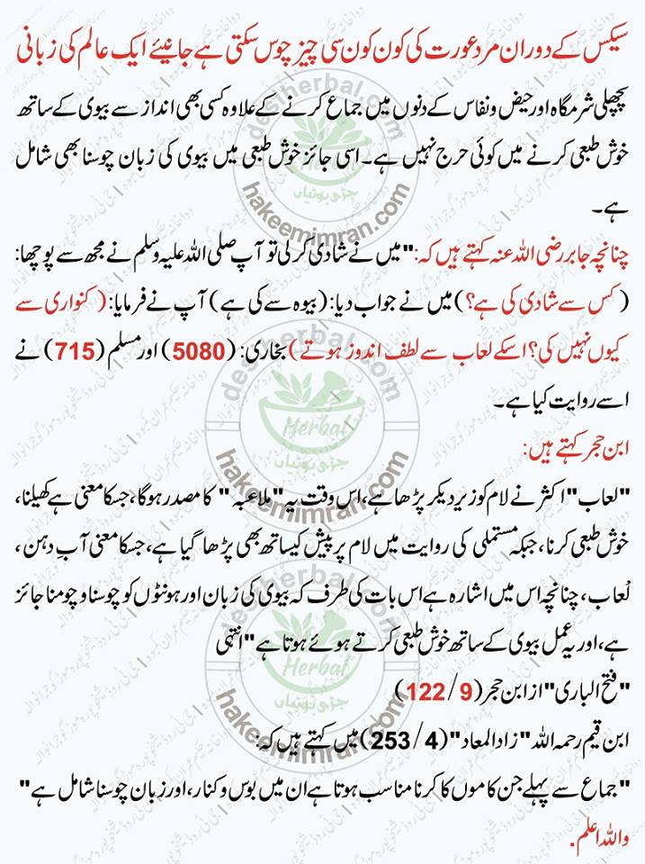 What Is The islamic Method Of Jimah in urdu